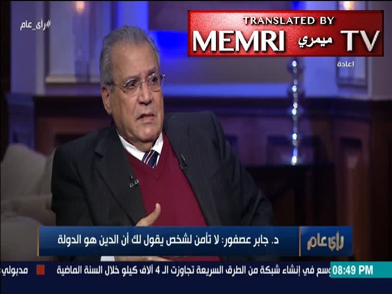 Fmr. Egyptian Culture Minister Gaber Asfour: We Are Facing a Cultural Catastrophe; Religious Renewal Is Necessary, Should Involve Dialogue with Secular Scholars